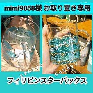 Starbucks Coffee - mimi様 お取り置き専用 スタバ 2019アニバーサリー 鱗 グラスマグ
