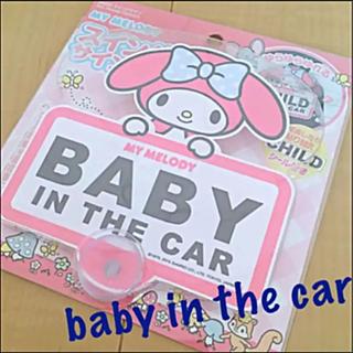 サンリオ(サンリオ)のマイメロ  baby in car(車内アクセサリ)
