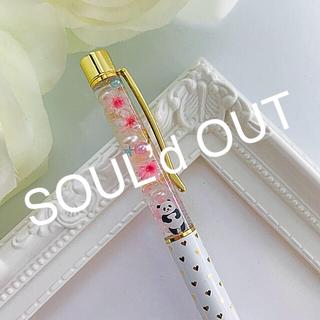 No.525 パンダハーバリウムボールペン(3本ご購入で1本プレゼント♡)(その他)