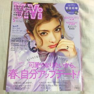 ViVi (ヴィヴィ) 2018年 05月号  BTS