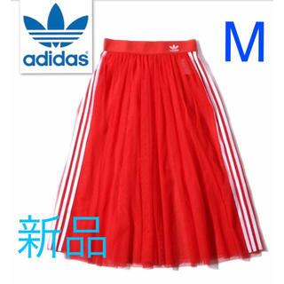 アディダス(adidas)の未使用!Mサイズ アディダス W SKIRT TULLE チュールスカート(ロングスカート)