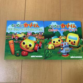ミキハウス(mikihouse)のミキハウス☆カートくん絵本 2冊セット(絵本/児童書)