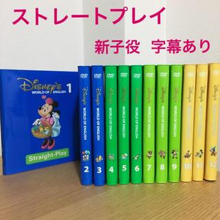 Disney - 2016年!DWE  ストレートプレイ 字幕あり ディズニー英語
