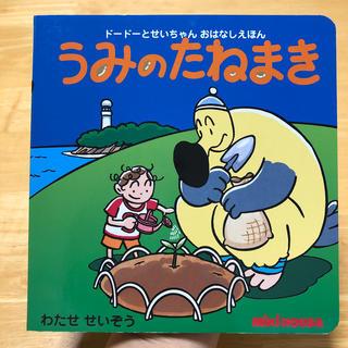 ミキハウス(mikihouse)のうみのたねまき(絵本/児童書)