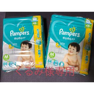 P&G - パンパース テープ M 84枚×2パック