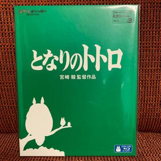 ジブリ - となりのトトロ【Blu-ray】未開封
