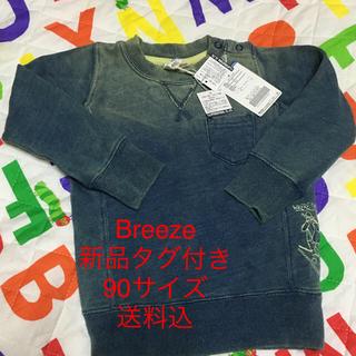BREEZE - *新品*breeze インディゴ染め デニム風トレーナー