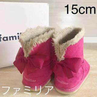 ファミリア(familiar)のファミリアムートンブーツ 15cm(ブーツ)