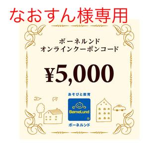 ボーネルンド(BorneLund)のボーネルンド クーポン 5000円分(ショッピング)