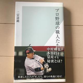 プロ野球の職人たち(趣味/スポーツ/実用)