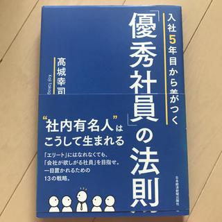 入社5年目から差がつく「優秀社員」の法則(ビジネス/経済)