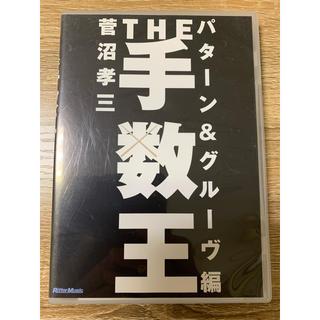 THE 手数王 菅沼孝三  パターンアンドグルーヴ編 ドラム教則DVD(その他)