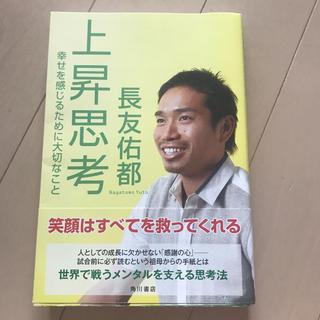 上昇思考(趣味/スポーツ/実用)