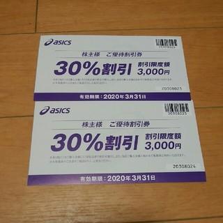 オニツカタイガー(Onitsuka Tiger)の割引券(その他)
