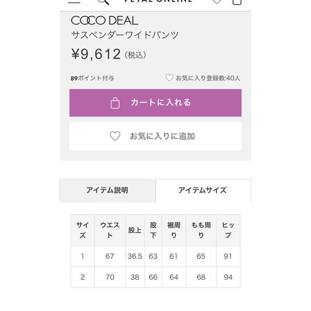 COCO DEAL(ココディール)のCOCO DEAL セット コーデ レディースのレディース その他(セット/コーデ)の商品写真