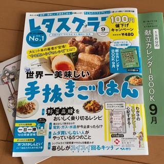 角川書店 - レタスクラブ 2019年 09月号