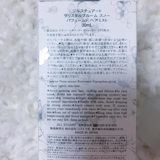 JILLSTUART(ジルスチュアート)のジルシチュアート ヘアミスト コスメ/美容のヘアケア(ヘアウォーター/ヘアミスト)の商品写真