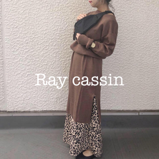 レイカズン(RayCassin)の新品 レイカズン レオパードロングスカート(ロングスカート)