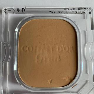 COFFRET D'OR - コフレドール グラン カバーフィット パクトUV    オークルD