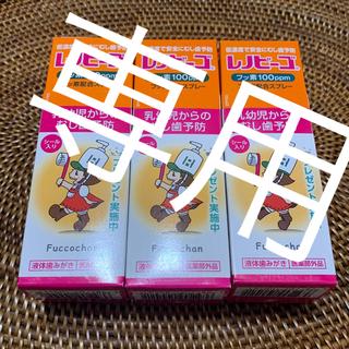 ミキハウス(mikihouse)のレノビーゴ 6点(歯磨き粉)
