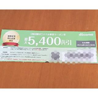 NTTdocomo - [四国限定]ドコモ クーポン 機種変更