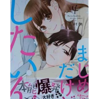 8月新刊「まじめだけど、したいんです! 4巻」嘉村朗