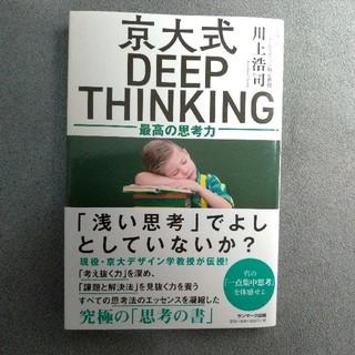 サンマークシュッパン(サンマーク出版)の京大式DEEPTHINKING(ビジネス/経済)