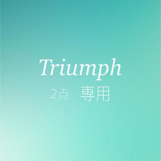 トリンプ(Triumph)のトリンプ 2点(ルームウェア)