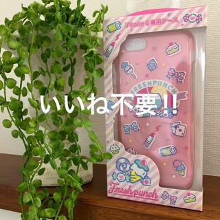 サンリオ - 新品未使用 ♡ Sanrio フレッシュパンチ iPhone スマホケース
