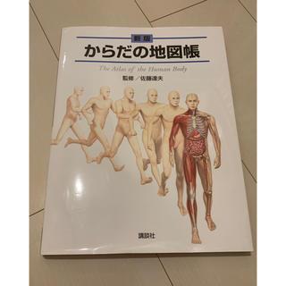 新版 からだの地図帳(健康/医学)