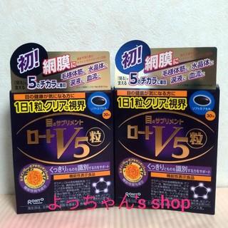 ロートセイヤク(ロート製薬)のロートV5粒 クリアな視界🍀!! 1ヶ月分30粒×2袋(ビタミン)