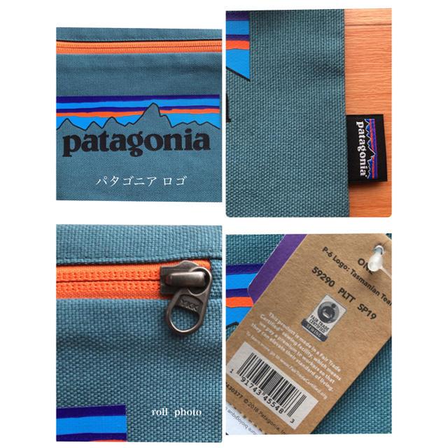 patagonia(パタゴニア)の【ラスト1点! 】新品☆ パタゴニア  ジッパード ポーチ p6 レディースのファッション小物(ポーチ)の商品写真