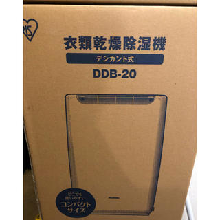 アイリスオーヤマ(アイリスオーヤマ)のKAHA様 DDB-20 衣類乾燥除湿機 アイリスオーヤマ 新品(衣類乾燥機)