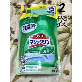 カオウ(花王)のバスマジックリン 消臭プラス つめかえ 2袋(洗剤/柔軟剤)