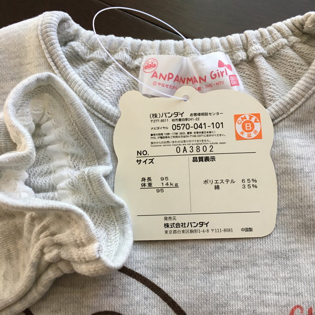 アンパンマン(アンパンマン)のアンパンマン の薄手のトレーナー95cm キッズ/ベビー/マタニティのキッズ服 女の子用(90cm~)(Tシャツ/カットソー)の商品写真