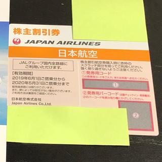 JAL(日本航空) - 日本航空 JAL 株主優待
