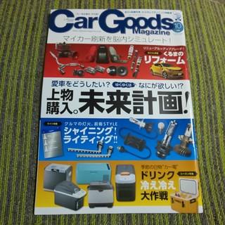 Car Goods Magazine (カーグッズマガジン) 2019年 10月