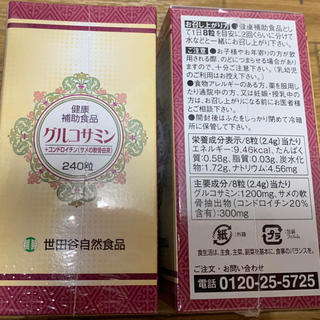 新品、未開封  世田谷自然食品  健康補助食品  グルコサミン  2コセット(その他)