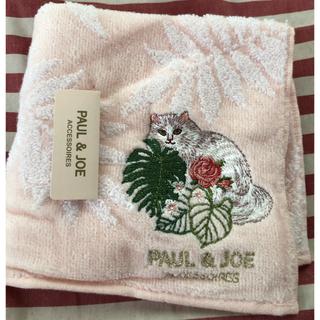 PAUL & JOE - 【ポール&ジョー】タオル 新品未使用