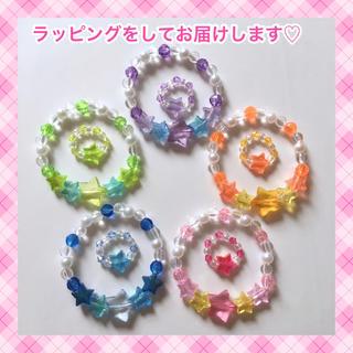 397.お得セット♡プリキュアカラーのキッズブレスレットと指輪セット