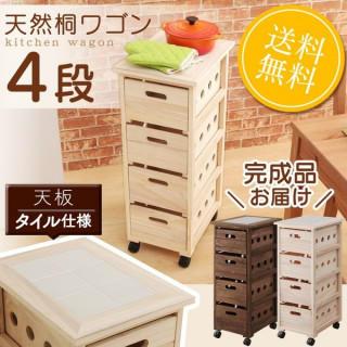 【完成品でお届け】 桐製 ストッカー キッチンワゴン 4段