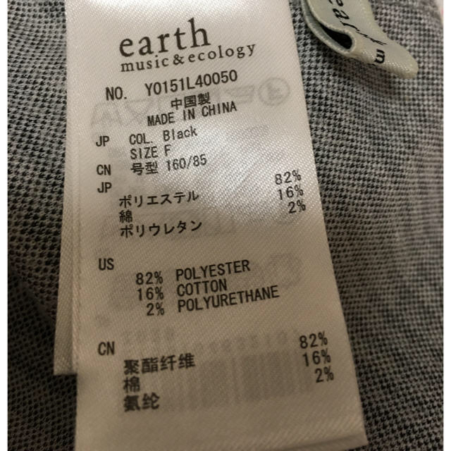 earth music & ecology(アースミュージックアンドエコロジー)の⭐︎ earth music&ecology ⭐︎ スカート レディースのスカート(ロングスカート)の商品写真