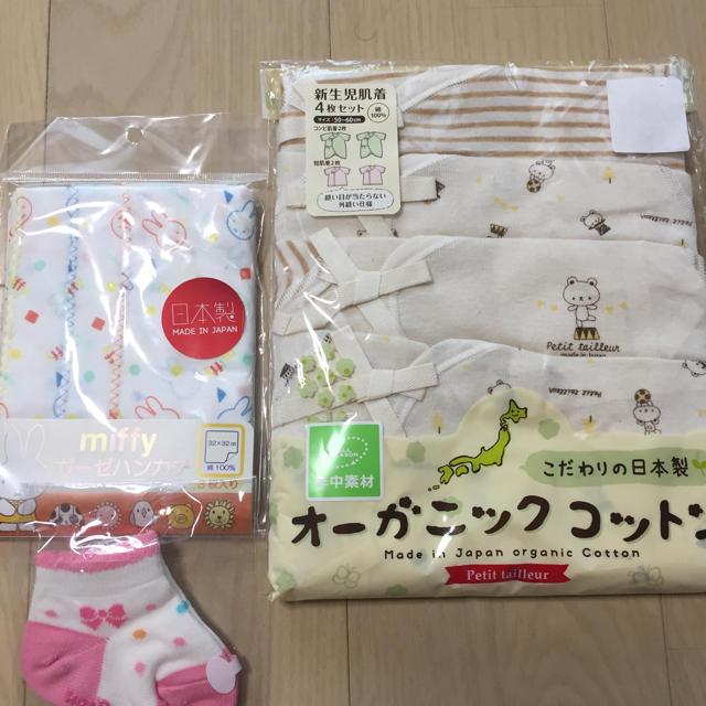 新生児肌着 新生児靴下 新品未使用 ミキハウス靴下あり キッズ/ベビー/マタニティのベビー服(~85cm)(肌着/下着)の商品写真