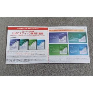 プルームテック(PloomTECH)のブルーム・エス専用 たばこスティック 無料引換券(その他)