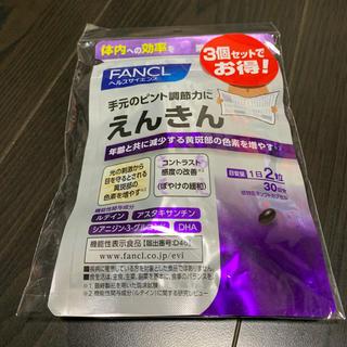 FANCL - えんきん 30日分