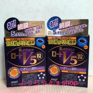 ロートセイヤク(ロート製薬)のロートV5粒 クリアな視界🍀!! 1ヶ月分30粒×2袋 (ビタミン)