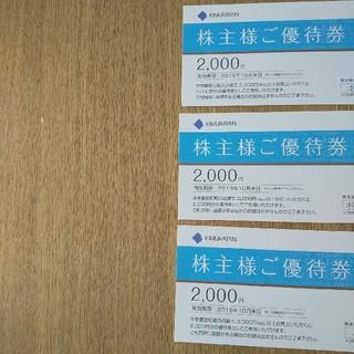 キムラタン(キムラタン)のキムラタン直営店のみ利用クーポン2000円×3枚セット(ショッピング)