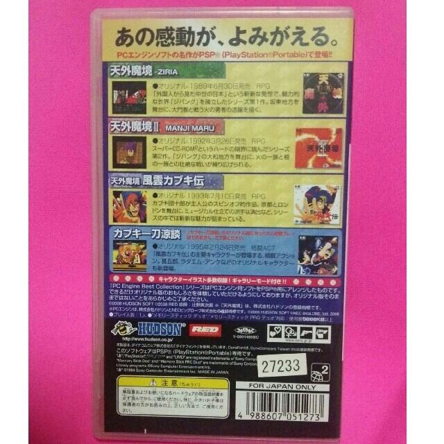 PlayStation Portable(プレイステーションポータブル)のPSPソフト、天外魔境コレクション エンタメ/ホビーのゲームソフト/ゲーム機本体(携帯用ゲームソフト)の商品写真
