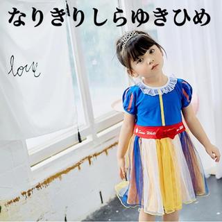 新品  白雪姫なりきりドレス 白雪姫コスプレ 子供(ワンピース)
