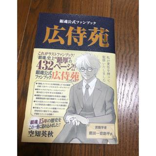 集英社 - 銀魂ファンブック 広侍苑